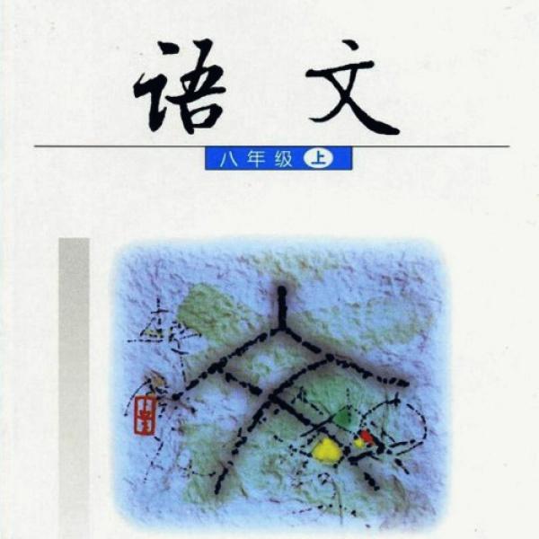 语文版2001年八年级语文ag亚游娱乐手机客户端 首页