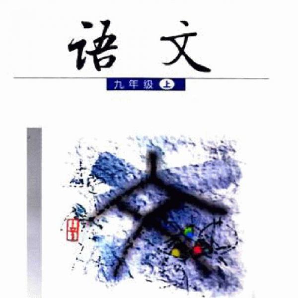 语文版2001年九年级语文ag亚游娱乐手机客户端 首页