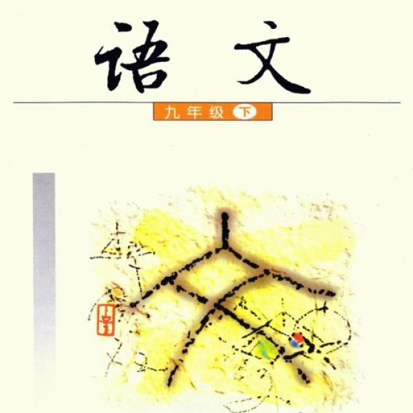 语文版2001年九年级语文下册