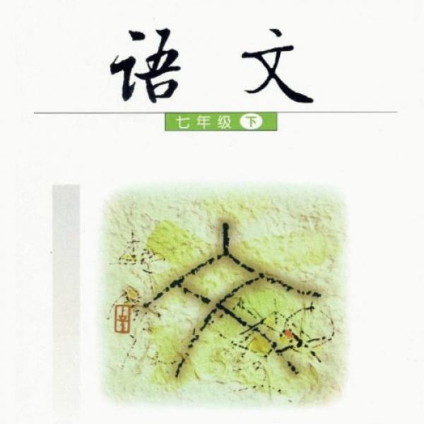 语文版2001年七年级语文下册