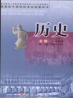 人民版2004年高二历史必修3