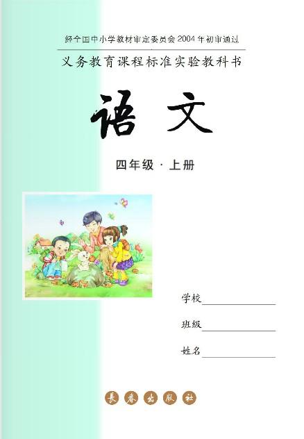 四年级语文ag亚游娱乐手机客户端|首页