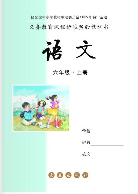 六年级语文ag亚游娱乐手机客户端|首页