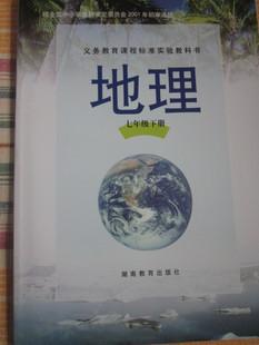 湘教版七年级地理下册(2002年版)