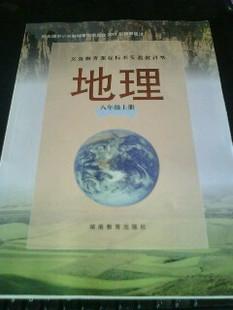 湘教版八年级地理亚博体育在哪下载(2002年版)
