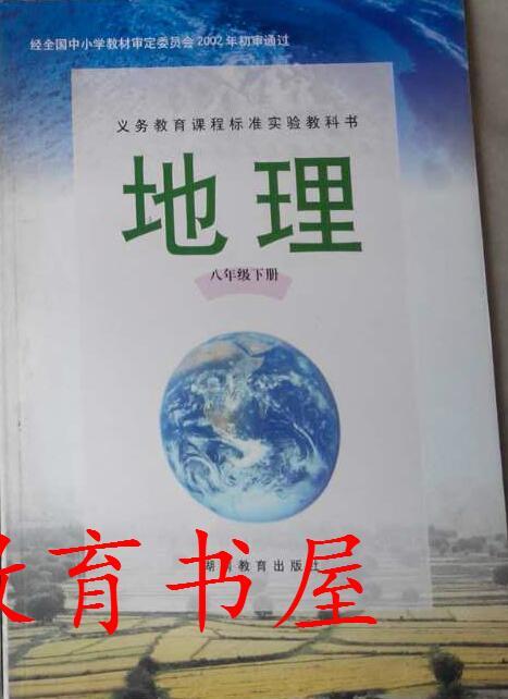 湘教版八年级地理下册(2002年版)