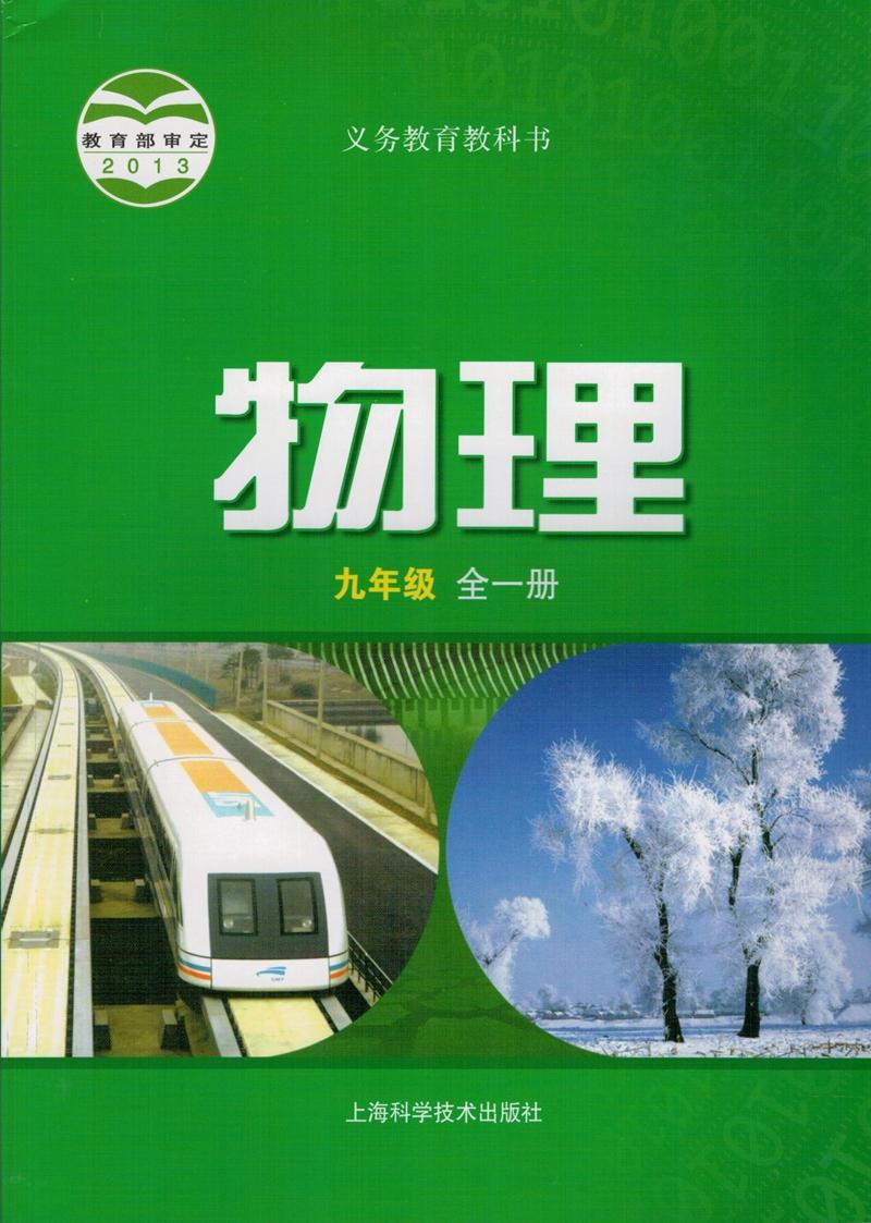 沪科版九年级物理全册(2013版)