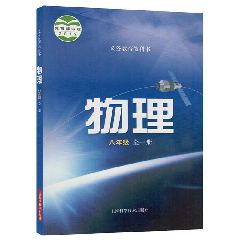 沪科版八年级物理全册(2012版)