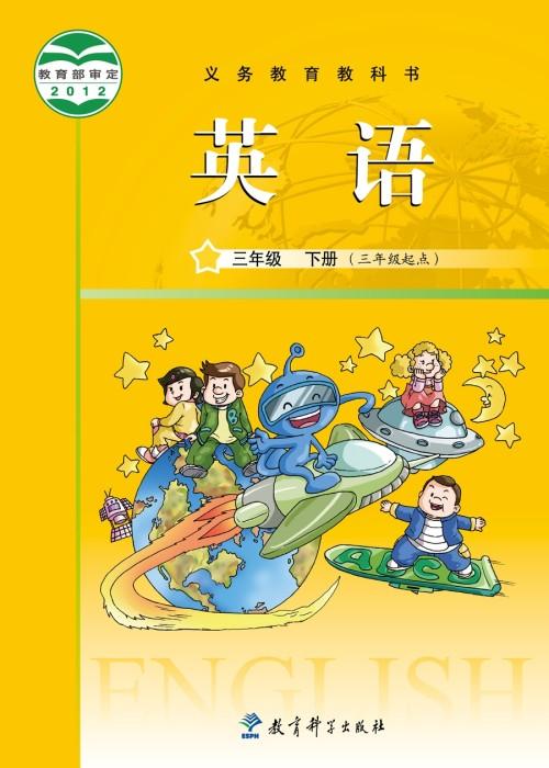 教科版2012广州小学英语三年级下册