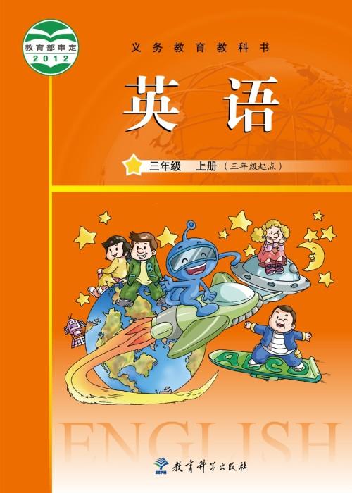 教科版2012广州小学英语三年级亚博体育在哪下载