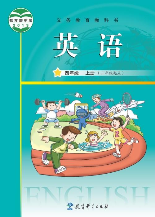 2013广州小学英语四年级ag亚游娱乐手机客户端 首页