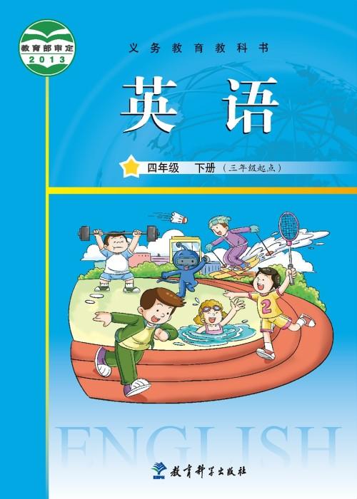 2013广州小学英语四年级下册