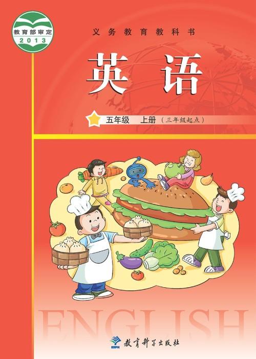 教科版2013广州小学英语五年级亚博体育在哪下载
