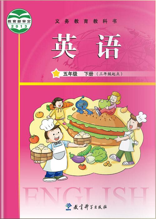 2013广州小学英语五年级下册