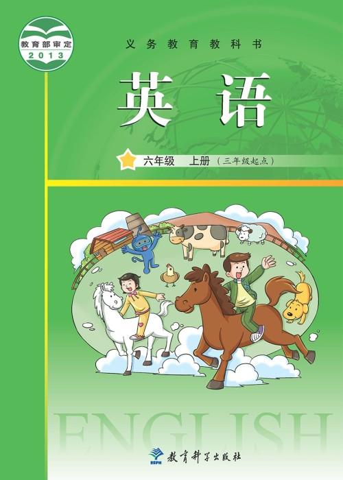 教科版2013广州小学英语六年级ag亚游娱乐手机客户端|首页