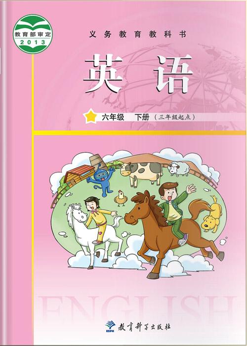 教科版2013广州小学英语六年级下册