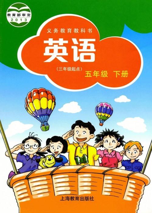 沪教版2013五年级英语下册(三年级起点)