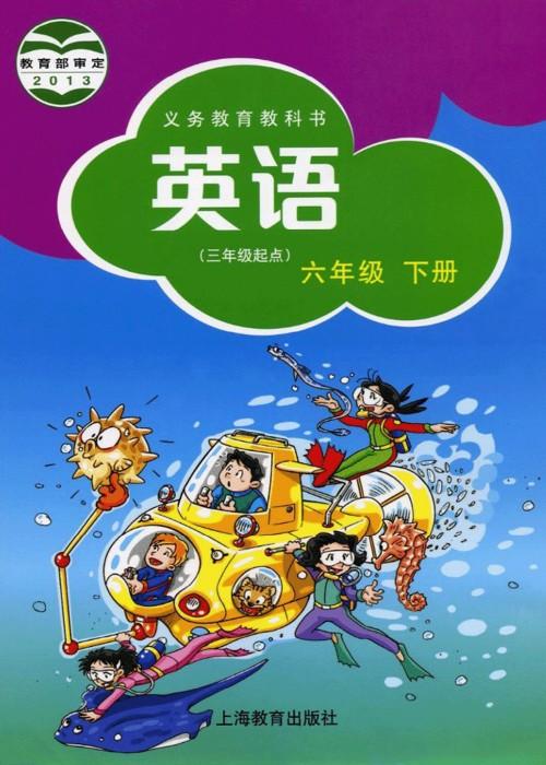 沪教版六年级英语下册(2013三年级起点)