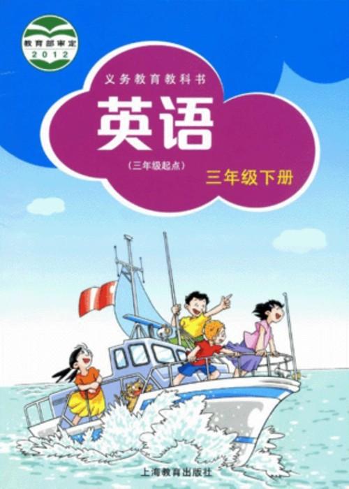沪教版三年级英语下册(2012三年级起点)