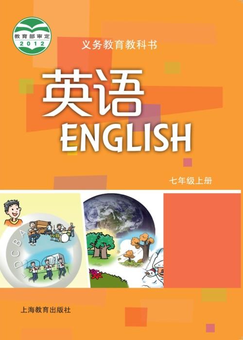 沪教牛津深圳版七年级英语亚博体育在哪下载(2012)