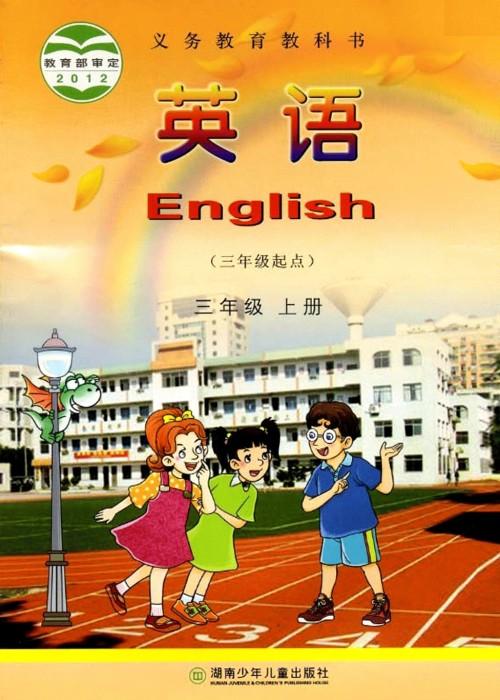 湘少版三年级英语亚博体育在哪下载(2012三起点)