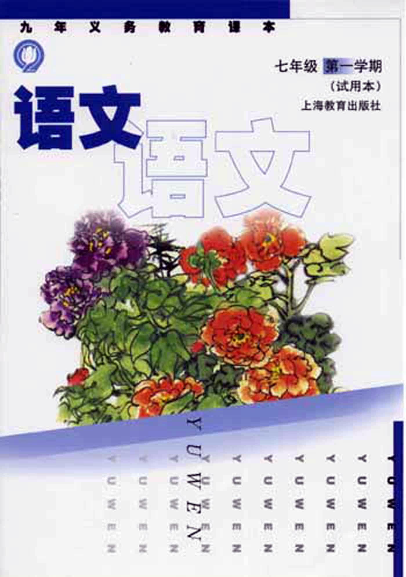 沪教版七年级语文亚博体育在哪下载