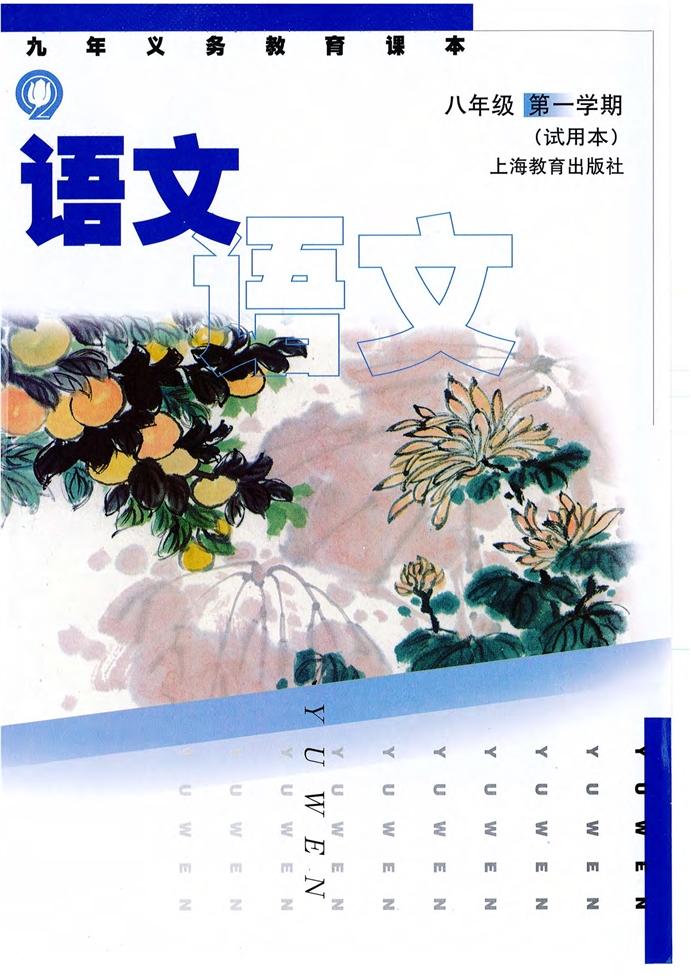 沪教版八年级语文亚博体育在哪下载