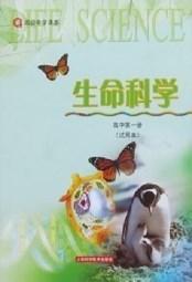 沪教版高中生物(生命科学)第一册