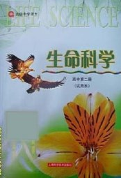 沪教版高中生物(生命科学)第二册
