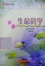 沪教版高中生物(生命科学)第三册