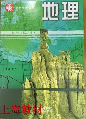沪教版高中地理第三册