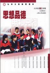 沪教版九年级思想品德政治下册