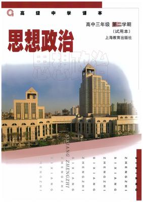 沪教版高三思想品德政治下册
