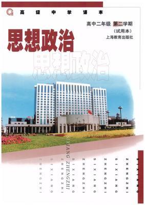 沪教版高二思想品德(政治)下册