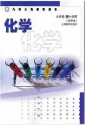 沪教版九年级化学亚博体育在哪下载(试用本)