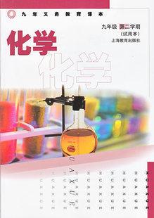 沪教版九年级化学下册(试用本)