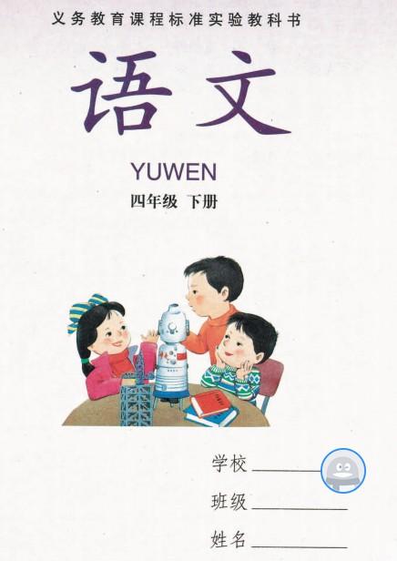 湘教版四年级语文下册