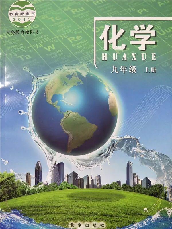 北京版2013初中九年级化学ag亚游娱乐手机客户端 首页