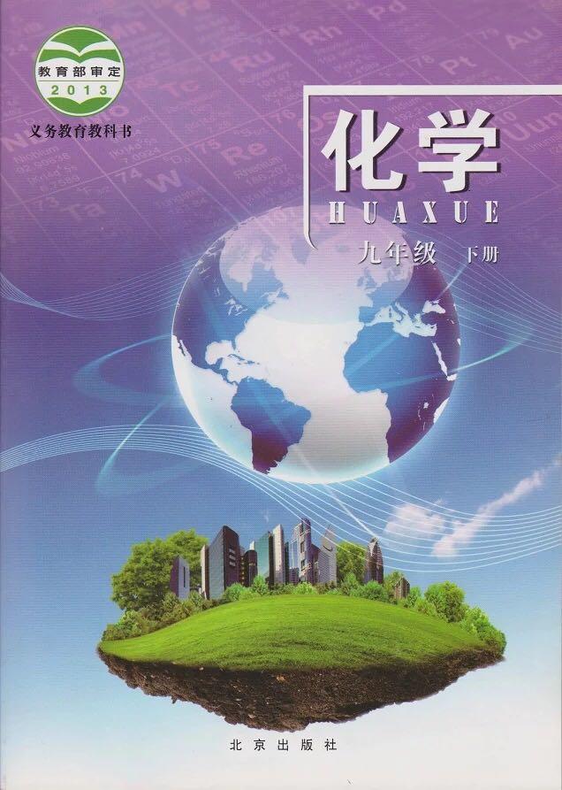 北京版2013初中九年级化学下册