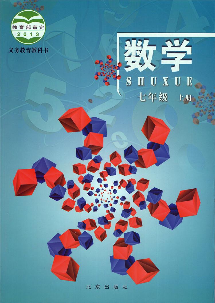 北京版2012初中七年级数学ag亚游娱乐手机客户端 首页