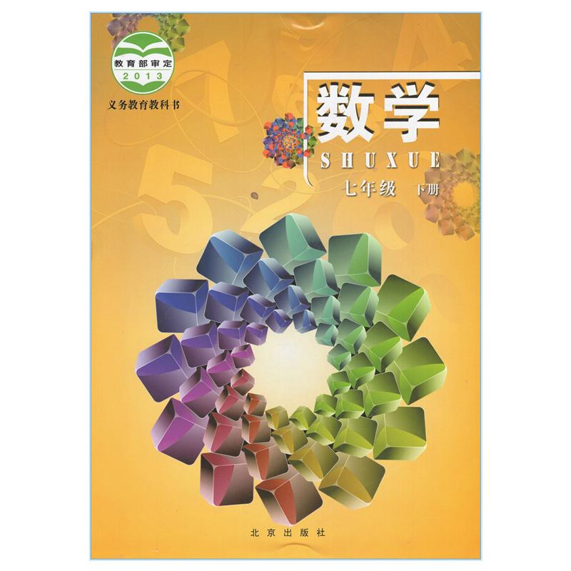 北京版2012初中七年级数学下册