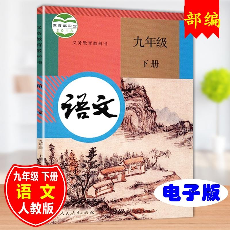 人教版九年级语文下册(2018版)_部编新版初三下册语文
