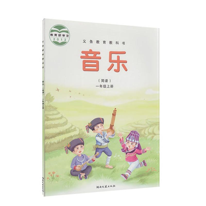 湘教版湘艺版一年级音乐亚博体育在哪下载(2012审定)