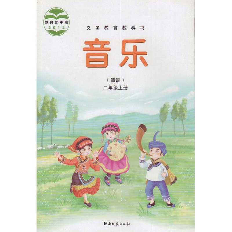 湘教版湘艺版二年级音乐亚博体育在哪下载(2012审定)