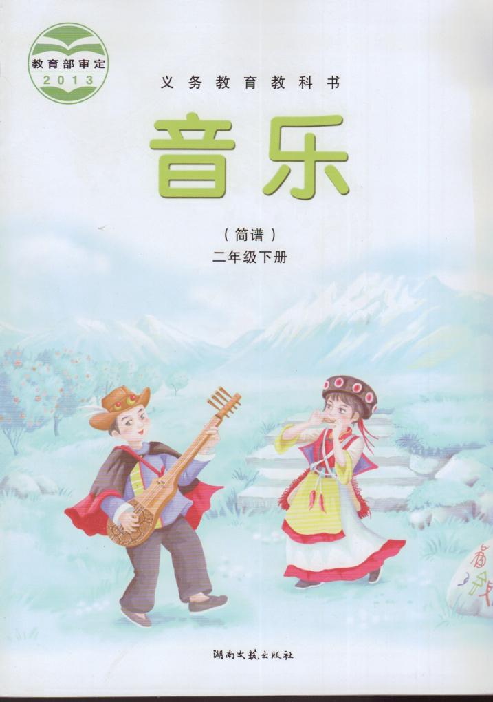 湘教版湘艺版二年级音乐下册(2012审定)