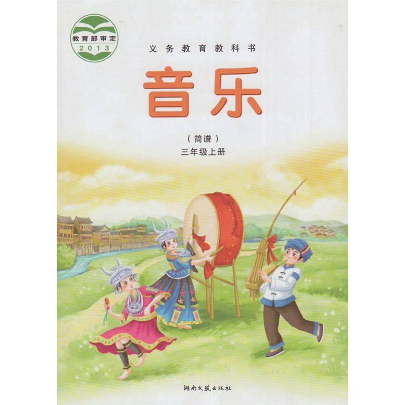 湘教版湘艺版三年级音乐亚博体育在哪下载(2013审定)