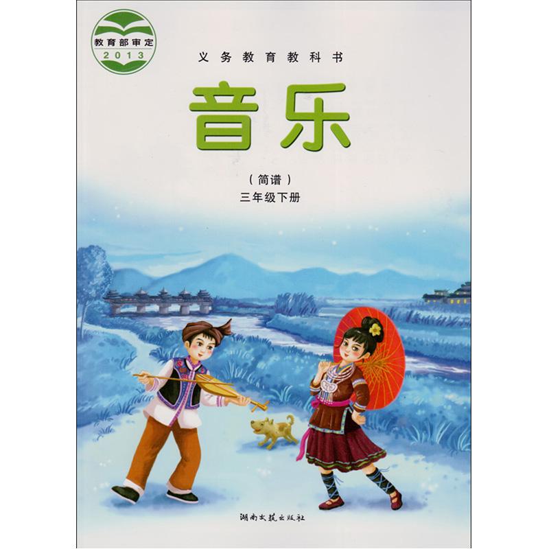 湘教版湘艺版三年级音乐下册(2013审定)