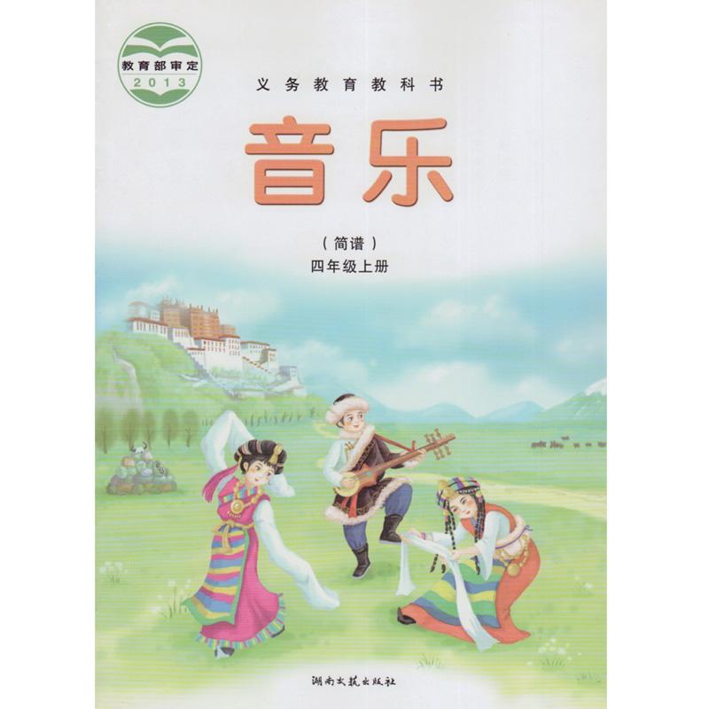 湘教版湘艺版四年级音乐亚博体育在哪下载(2013审定)