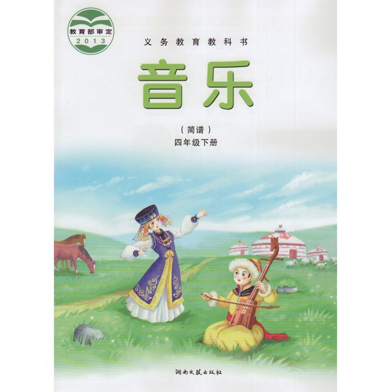 湘教版湘艺版四年级音乐下册(2013审定)