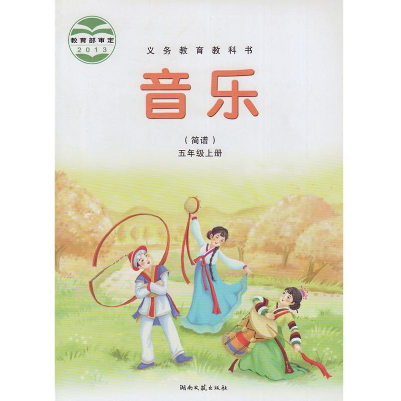湘教版湘艺版五年级音乐亚博体育在哪下载(2013审定)